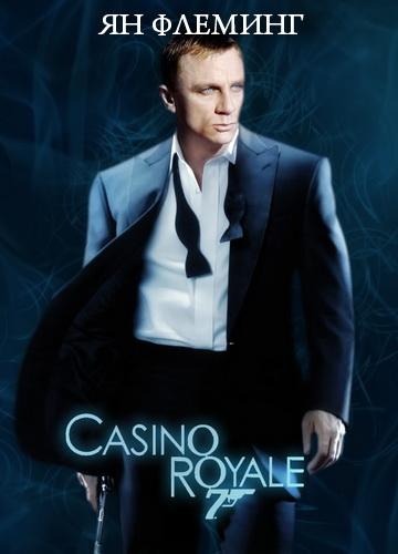 онлайн слушать казино