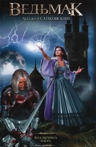 Скачать Аудиокниги Ведьмак Торрент Mp3 - фото 8
