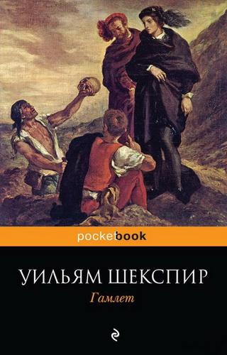 Книга кста гамлет шекспир у. , карбоун к. Купить, скачать, читать.