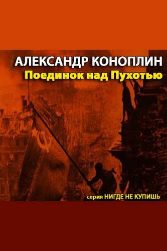 слушать онлайн герои россии моей