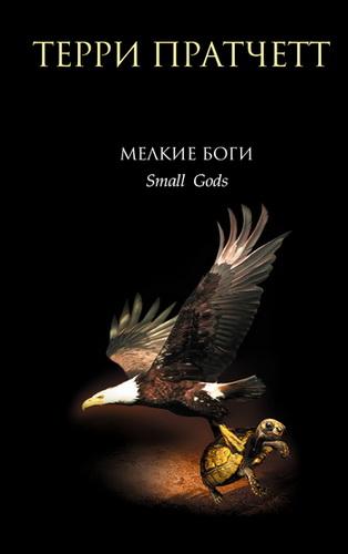 Книга мелкие боги читать онлайн терри пратчетт.