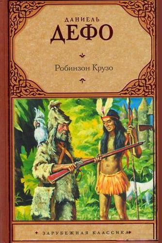 Даниэль дефо книга робинзон крузо – скачать fb2, epub, pdf.