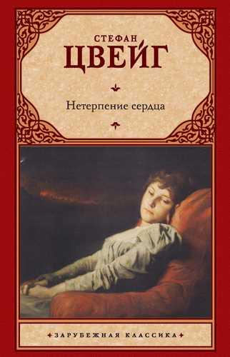 Отзывы о книге нетерпение сердца.