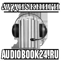 Аудиокниги слушать онлайн