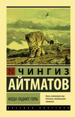 Чингиз Айтматов. Когда падают горы