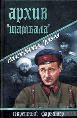 Константин Гурьев. Архив Шамбала