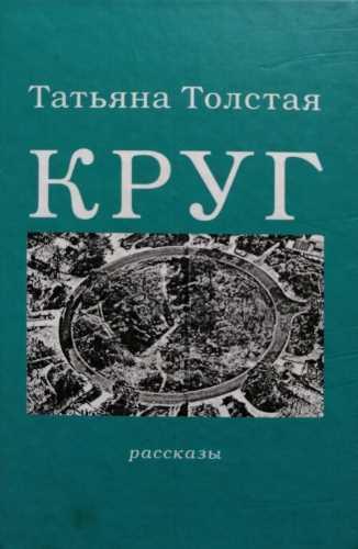 Татьяна Толстая. Круг