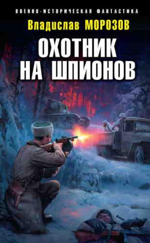 Владислав Морозов. Охотник на вундерваффе 4. Охотник на шпионов