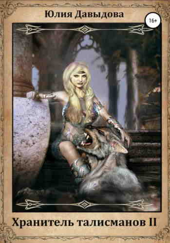 Юлия Давыдова. Хранитель талисманов II