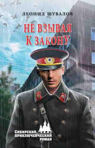 Леонид Шувалов. Не взывая к закону