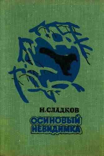 Николай Сладков. Осиновый невидимка