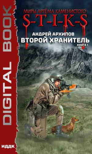 Андрей Архипов. S-T-I-K-S. Второй Хранитель 1