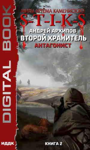 Андрей Архипов. S-T-I-K-S. Второй Хранитель 2. Антагонист