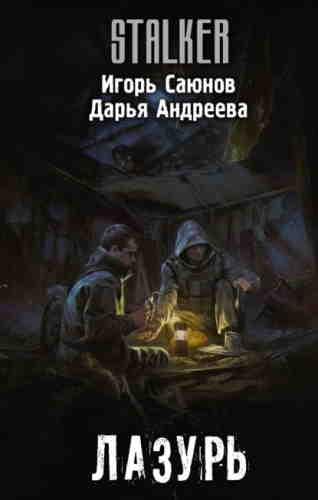 Игорь Саюнов, Дарья Андреева. Лазурь