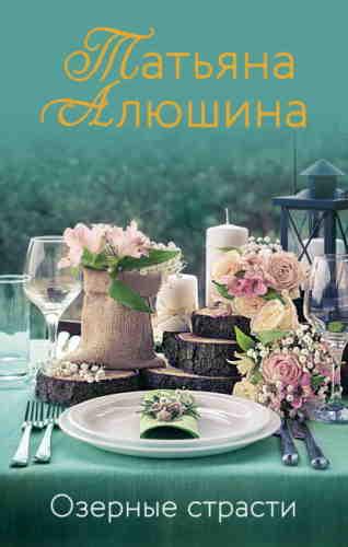 Татьяна Алюшина. Озерные страсти
