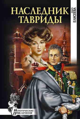 Ольга Елисеева. Наследник Тавриды