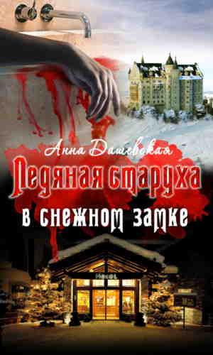 Анна Дашевская. Ледяная старуха в Снежном замке