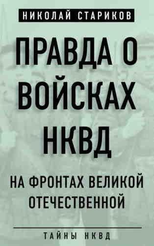 Николай Стариков. Правда о войсках НКВД. На фронтах Великой Отечественной