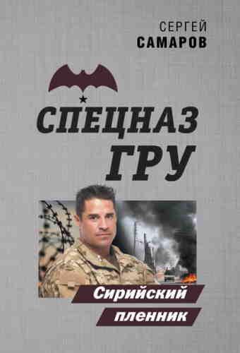 Сергей Самаров. Сирийский пленник