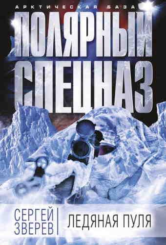 Сергей Зверев. Ледяная пуля