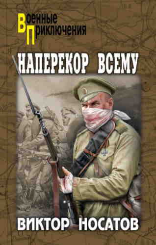 Виктор Носатов. Наперекор всему