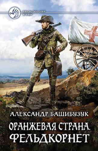 Александр Башибузук. Оранжевая страна. Фельдкорнет