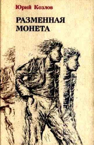 Юрий Козлов. Разменная монета