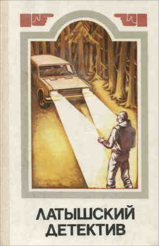 Виктор Лагздинь. Ночь на хуторе Межажи