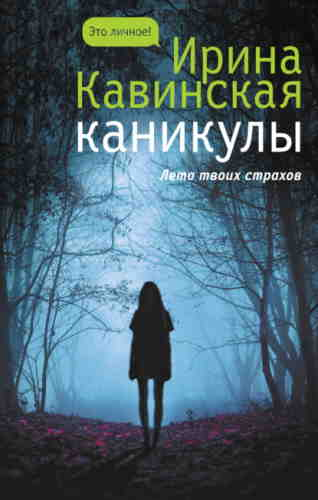 Ирина Кавинская. Каникулы