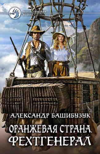 Александр Башибузук. Оранжевая страна. Фехтгенерал