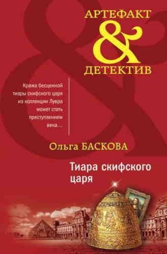 Ольга Баскова. Тиара скифского царя