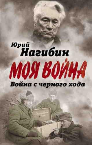 Юрий Нагибин. Война с черного хода