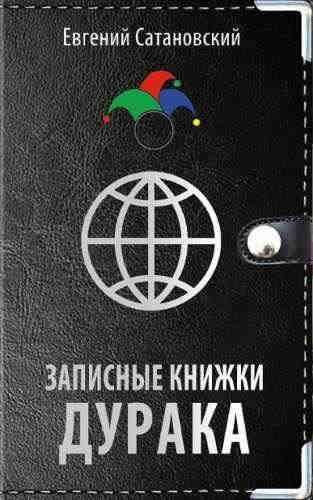 Евгений Сатановский. Записные книжки дурака