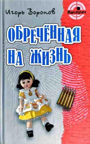 Игорь Воронов. Обречённая на жизнь