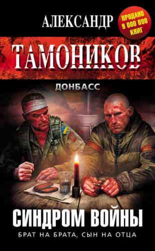 Александр Тамоников. Синдром войны