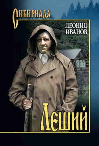 Леонид Иванов. Леший