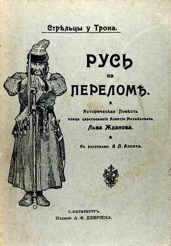 Лев Жданов. Русь на переломе