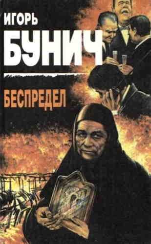 Игорь Бунич. Беспредел