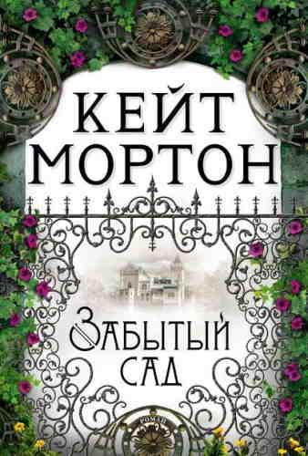 Кейт Мортон. Забытый сад