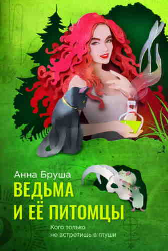 Анна Бруша. Ведьма и ее питомцы