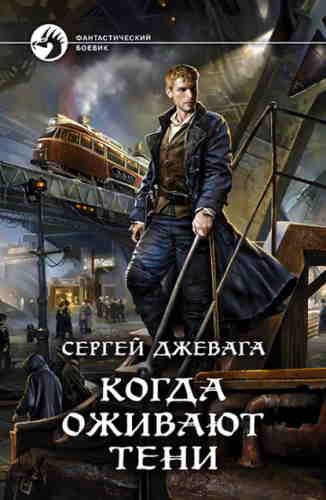 Сергей Джевага. Когда оживают Тени