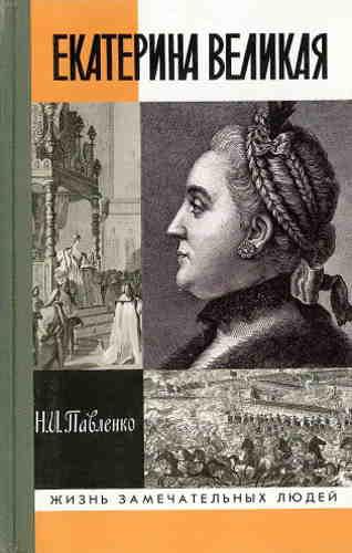 Николай Павленко. Екатерина II Великая