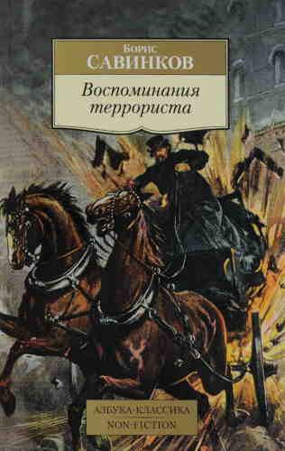 Борис Савинков. Воспоминания террориста