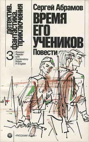 Сергей Абрамов. Время его учеников