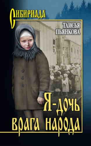 Таисья Пьянкова. Я – дочь врага народа