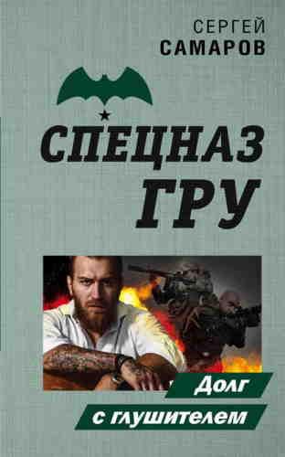 Сергей Самаров. Долг с глушителем