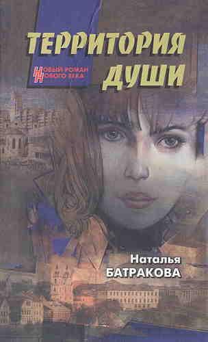 Наталья Батракова. Территория души