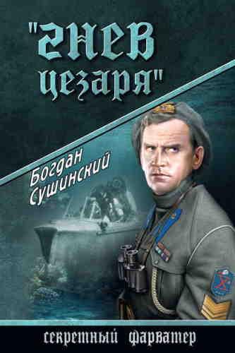 Богдан Сушинский. Гнев Цезаря