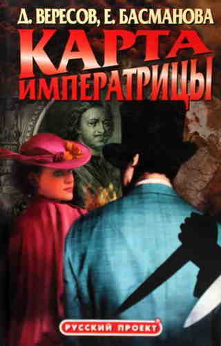Дмитрий Вересов, Елена Басманова. Карта императрицы