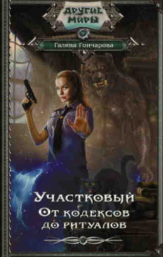 Галина Гончарова. Участковый 2. От кодексов до ритуалов